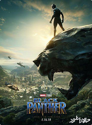 دانلود فیلم پلنگ سیاه Black Panther 2018 با زیرنویس فارسی